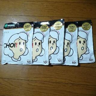 肌美精 CHOI マスク 10枚入り 5袋セット