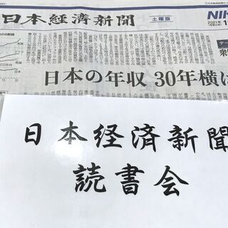 日経新聞を読むきっかけが欲しい学生や新社会人に!日本経済新…