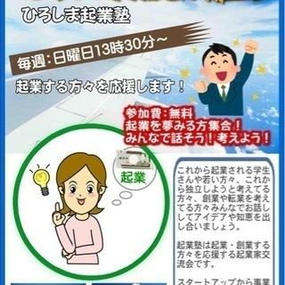 ひろしま起業家交流会!ワークショップ
