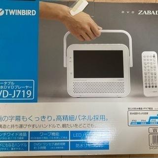 ポータブル防水DVDプレーヤー(ワンセグTV)