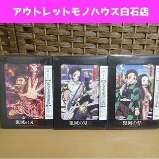 新品 鬼滅の刃 DVD 完全生産限定盤 第九巻/第十巻/第十一巻...