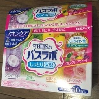 HERS バスラボ セレクトアソート 入浴剤 14個 【お…