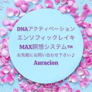 ヒーリングサロン Auracion オラシオン