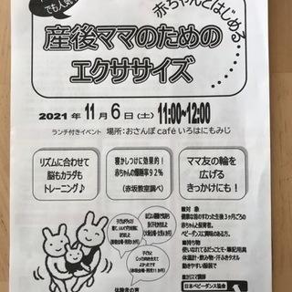 栃木県日光市 ベビーダンスレッスン♪