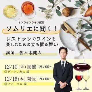 【2021/12/10(金)/16(木)開催】ソムリエに聞く!レ...
