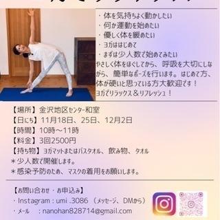 金沢区地区センター 11/18(木)・25(木)・12/2…