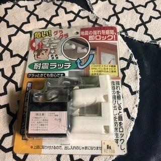 新品未使用!耐震用品 耐震ラッチ