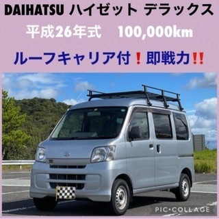 【ネット決済】⭐️新着‼️ DAIHATSU ハイゼットカーゴ ...