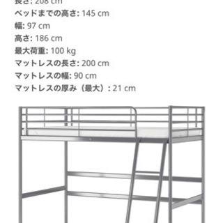 IKEA ロフトベット  svarta
