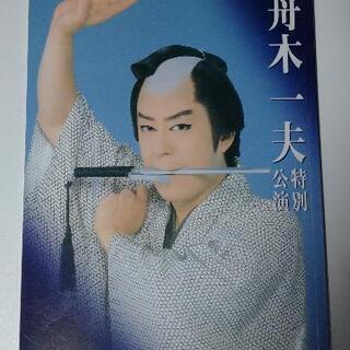 📖舟木一夫の特別公演本📖【何かお買い求めで差し上げます】