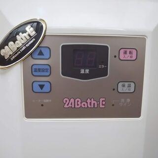 除菌/洗浄機能付 24時間風呂 24バス 24BATH