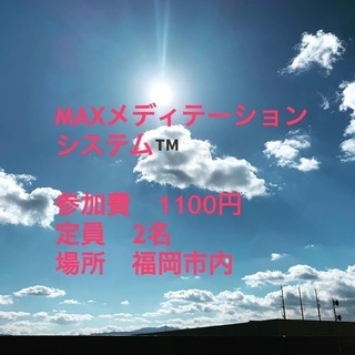 MAX瞑想会☆参加者募集☆