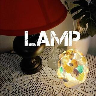ハンドメイド貝殻ランプ