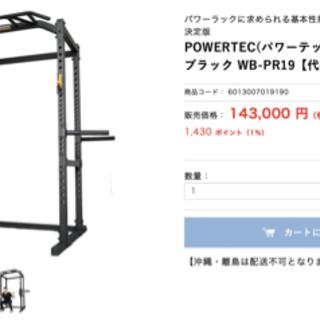【ネット決済】【格安】【15万円割引】パワーラック+ラットプルダ...