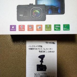 ほぼ新品 ドライブレコーダー バックメラ W録画 CAR-…
