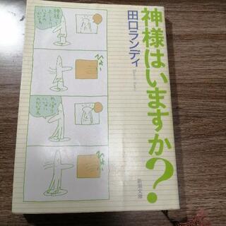 神様はいますか?  田口ランディ  新潮文庫