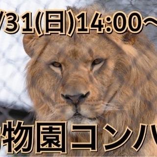 動物園コンパ(福岡市動植物園)