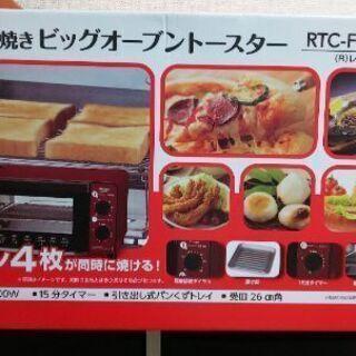 早い者勝ち‼️未使用オーブントースター
