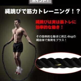 【ネット決済】ヘビージャンプロープ