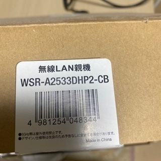 Wi-Fiルータ 新品