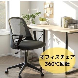 【箱入り】オフィスチェア 360度回転 昇降ヘッドレスト
