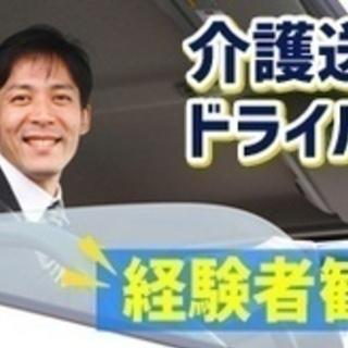 【マイカー通勤可】送迎及び介護職スタッフ 福島県いわき市ドライバ...