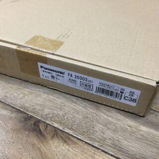 パナソニック FA20303 LE1   片面型 電池内蔵…