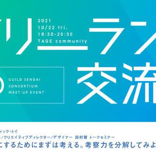 GUILD SENDAI コンソーシアム プレオープンイベント ...