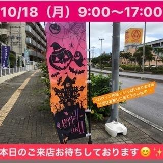 10/18(月)9:00〜17:00