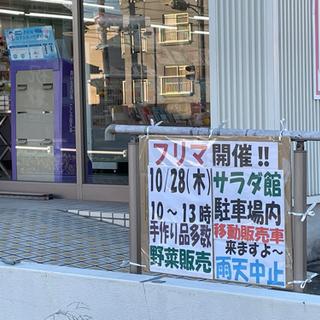 10/28(木)フリマ開催で〜〜す‼️‼️  出店者 同時…