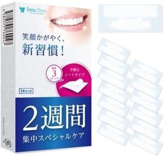 新品未使用、ホワイトニング 歯 ホワイトニングシート 歯石取り ...