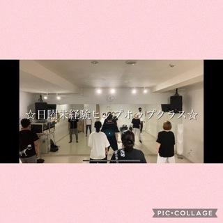 【渋谷・ダンス】楽しくダンスを始めよう♪初心者向けダンスレッスン...