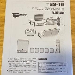 YAMAHAホームシアターサウンドシステムTSS-15