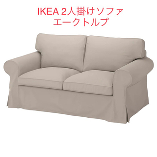 IKEA イケア 2人掛けソファ