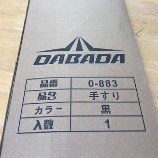 DABADA(ダバダ)トランポリン専用手すり(黒)
