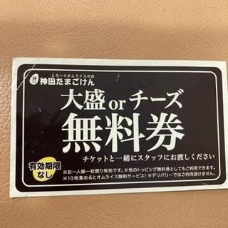 神田たまごけん 無料券