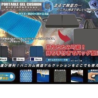 ポータブル ゲルクッション◆Gray【随時値下げ】