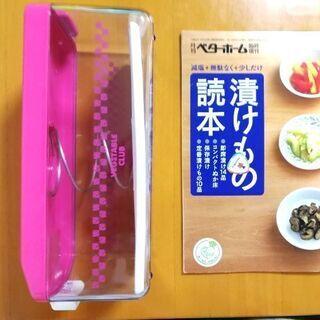 漬け物用容器&漬けもの読本(ベターホーム発行冊子)