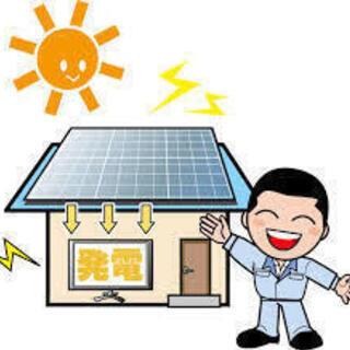 本日19時までが応募の締め切り!!太陽光パネルの設置です! 宿代...