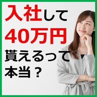 <入社祝金40万円&今なら社宅費も全額サポート!>製造業の経験・...