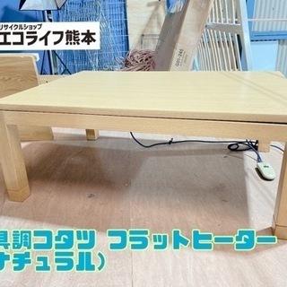 家具調コタツ フラットヒーター (ナチュラル)【C3-10…