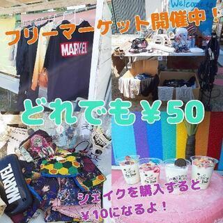 フリーマーケット開催中☺️1つ50円!