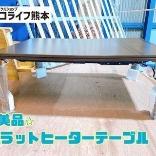 ⭐︎美品⭐︎ フラットヒーターテーブル【C4-1018】