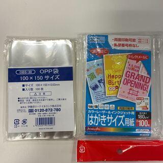 【無料】はがきサイズ用紙、OPP袋