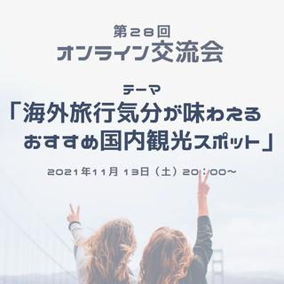 海外旅行好きあつまれ!【無料!オンライン交流会】第28回テ…