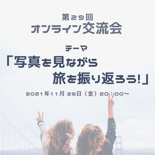 海外旅行好きあつまれ!【無料!オンライン交流会】第29回テ…