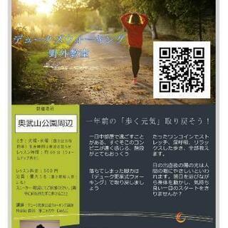 10月19日20日開催!【那覇市奥武山公園】「歩く元気」を…