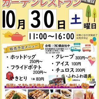 鶴金ガーデンレストラン