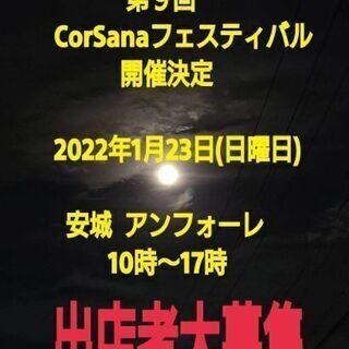 2022年第9回CorSanaフェスティバル出店者募集