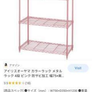 ピンク4段ラック